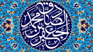 TasvirShakhes-TarikhEslam-307-13960522-Thaqalain-Ir