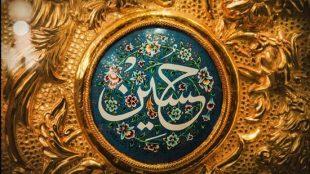 TasvirShakhes-TarikhEslam-313-13960522-Thaqalain-Ir