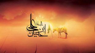 TasvirShakhes-TarikhEslam-336-13960524-Thaqalain-Ir