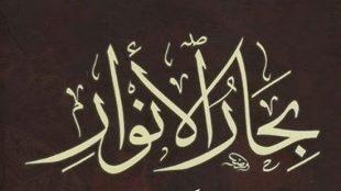 TasvirShakhes-TarikhEslam-355-13960525-Thaqalain-Ir