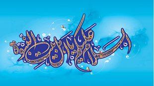TasvirShakhes-TarikhEslam-356-13960525-Thaqalain-Ir
