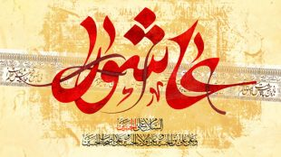 TasvirShakhes-TarikhEslam-48-13960510-Thaqalain-Ir