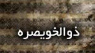 TasvirShakhes-TarikhEslam-97-13960512-Thaqalain-Ir