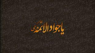 TasvirShakhes-TarikhEslam-D17-N01-002-Thaqalain_IR