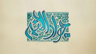 TasvirShakhes-TarikhEslam-D17-N01-003-Thaqalain_IR