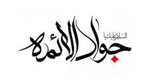 TasvirShakhes-TarikhEslam-D17-N01-005-Thaqalain_IR