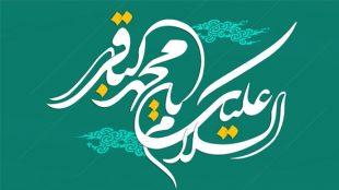 TasvirShakhes-TarikhEslam-D17-N02-003-Thaqalain_IR