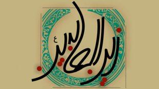 TasvirShakhes-TarikhEslam-D6-N01-007-Thaqalain_IR