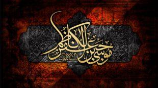 TasvirShakhes-TarikhEslam-D6-N03-003-Thaqalain_IR