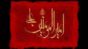 TasvirShakhes-TarikhEslam-D8-N02-001-Thaqalain_IR