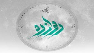 TasvirShakhes-chera davazdah emam-13960516