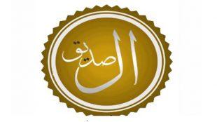 TasvirShakhes-fazilat abobkr az emam baqer-13960516