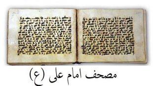 TasvirShakhes-moshafe ali.13960522