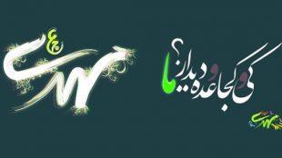 TasvirShakhes-tasharof be hazrat-13960518
