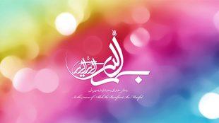 TasvirShakhes- vojoobe besme allah-13960528