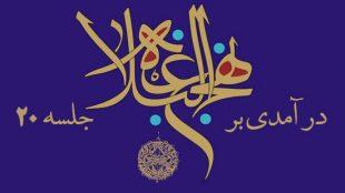 TasvirShakhes-Kashani-13960617-20-Nahj-haghighate-velayat-(eyd-ghadir)-Thaqalain_ir