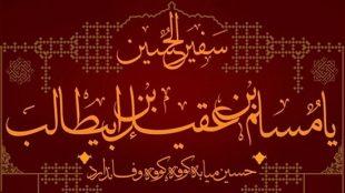 TasvirShakhes-Kashani-shabe01Moharram1395-2-Thaqalain_IR