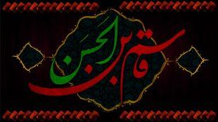 TasvirShakhes-Kashani-shabe06Moharram1395-2-Thaqalain_IR