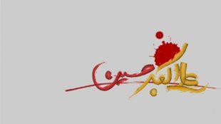 TasvirShakhes-Kashani-shabe08Moharram1395-Thaqalain_IR