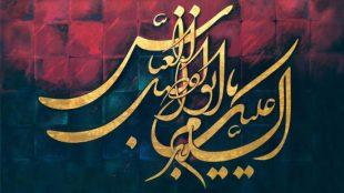 TasvirShakhes-Kashani-shabe09Moharram1395-2-Thaqalain_IR