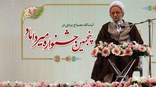 TasvirShakhes-Mesbah-13960629-Thaqalain_IR