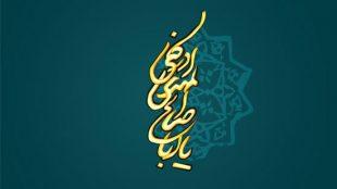 TasvirShakhes-PorseshVaPasokh-AhleBeyt-117-Thaqalain_IR