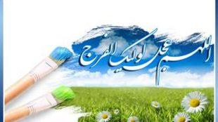TasvirShakhes-Sadighi-13960502-389-mahale-eghamate-emam-Zaman-(Aj)-dar-zamane-gheybat-Thaqalain_IR