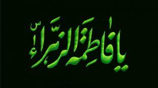 TasvirShakhes-Sadighi-13960502-390-nasle-sadat-Thaqalain_IR