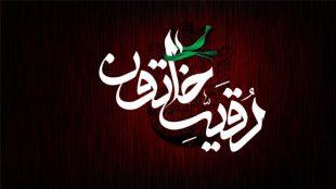 TasvirShakhes-Sadighi-Shabe03Moharram1395-Thaqalain_IR