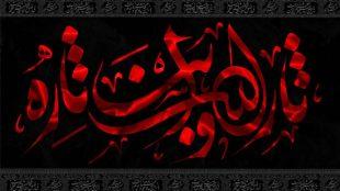 TasvirShakhes-SherAshoraei-008-Thaqalain_IR