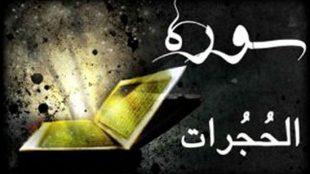 TasvirShakhes-TasvirShakhes-PorseshVaPasokh-Quran-351-Thaqalain-IR