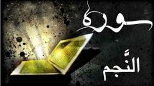 TasvirShakhes-TasvirShakhes-PorseshVaPasokh-Quran-362-Thaqalain-IR
