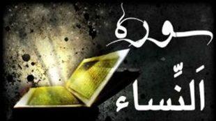 TasvirShakhes-TasvirShakhes-PorseshVaPasokh-Quran-456-Thaqalain-IR