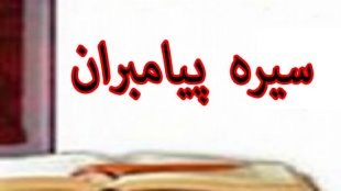 TasvirShakhes-TasvirShakhes-PorseshVaPasokh-Quran-462-Thaqalain-IR
