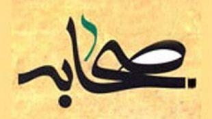 TasvirShakhes-TasvirShakhes-PorseshVaPasokh-Quran-508-Thaqalain-IR