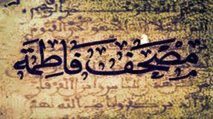 TasvirShakhes-TasvirShakhes-PorseshVaPasokh-Quran-509-Thaqalain-IR