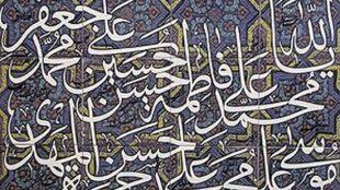 TasvirShakhes-TasvirShakhes-PorseshVaPasokh-Quran-520-Thaqalain-IR