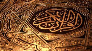 TasvirShakhes-TasvirShakhes-PorseshVaPasokh-Quran-559-Thaqalain-IR