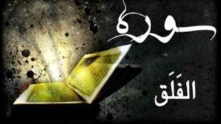 TasvirShakhes-TasvirShakhes-PorseshVaPasokh-Quran-583-Thaqalain-IR
