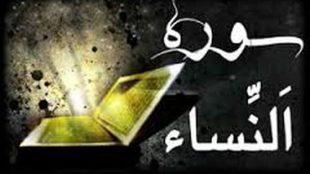 TasvirShakhes-TasvirShakhes-PorseshVaPasokh-Quran-597-Thaqalain-IR