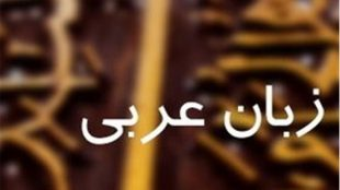 TasvirShakhes-TasvirShakhes-PorseshVaPasokh-Quran-604-Thaqalain-IR