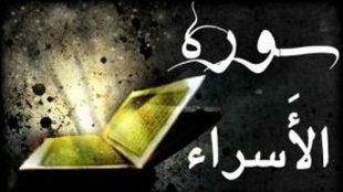 TasvirShakhes-TasvirShakhes-PorseshVaPasokh-Quran-640-Thaqalain-IR