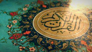 TasvirShakhes-TasvirShakhes-PorseshVaPasokh-Quran-642-Thaqalain-IR