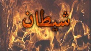 TasvirShakhes-TasvirShakhes-PorseshVaPasokh-Quran-645-Thaqalain-IR