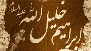TasvirShakhes-TasvirShakhes-PorseshVaPasokh-Quran-656-Thaqalain-IR