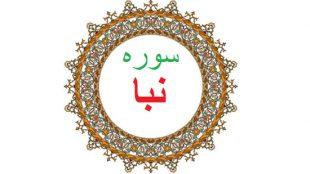 TasvirShakhes-TasvirShakhes-PorseshVaPasokh-Quran-660-Thaqalain-IR
