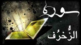 TasvirShakhes-TasvirShakhes-PorseshVaPasokh-Quran-662-Thaqalain-IR