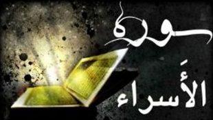 TasvirShakhes-TasvirShakhes-PorseshVaPasokh-Quran-666-Thaqalain-IR