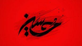 TasvirShakhes-Kashani-13960631-03-takhribe-emam-Hoseyn-(AS)-tavasote-hokoumate-vaght-Thaqalain_IR