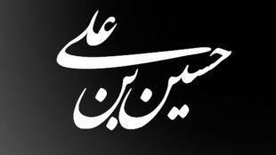 TasvirShakhes-PorseshVaPasokh-AhleBeyt-217-Thaqalain_IR